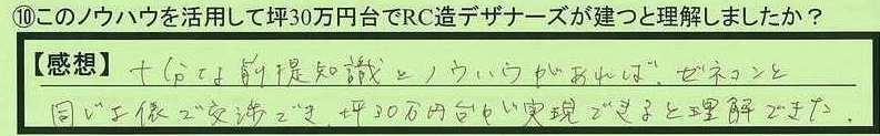 13rikai-tokyotosibuyaku-at.jpg
