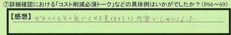 13talk-tokyotosibuyaku-at.jpg