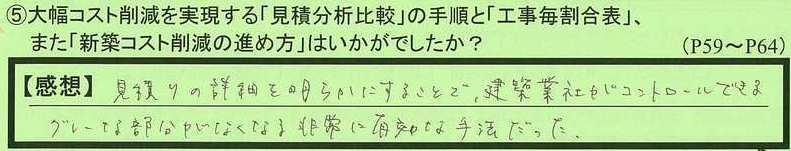 13tejun-tokyotosibuyaku-at.jpg