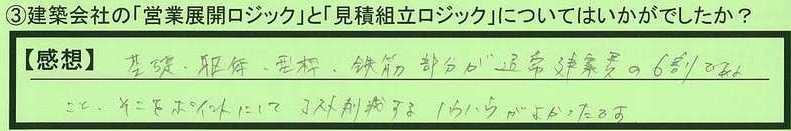 14logic-aichikennishikasugaigun-ak.jpg