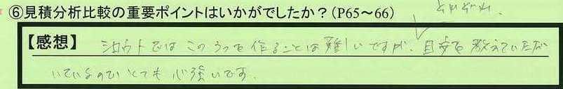 14mitumori-aichikennishikasugaigun-ak.jpg