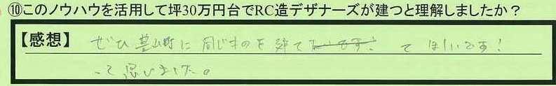 14rikai-aichikennishikasugaigun-ak.jpg