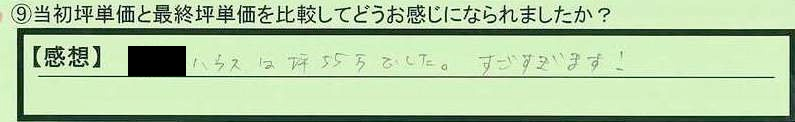 14tanka-aichikennishikasugaigun-ak.jpg