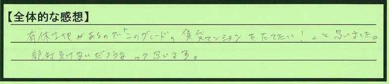 14zentai-aichikennishikasugaigun-ak.jpg