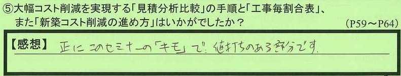 17tejun-tokyotosinjukuku-kimura.jpg