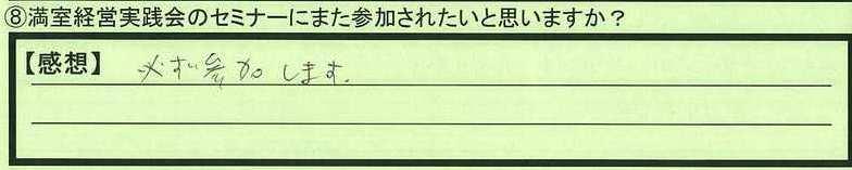 03jikai-chibakenchibashi-ide.jpg