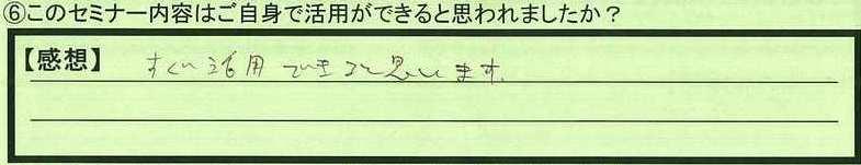 03katuyou-chibakenchibashi-ide.jpg