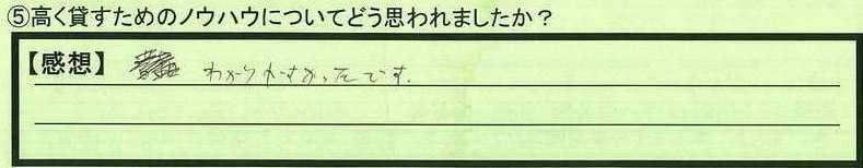 03knowhow-chibakenchibashi-ide.jpg