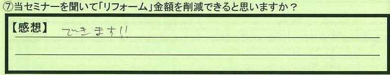 03sakugen-chibakenchibashi-ide.jpg
