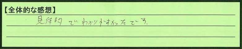 03zentai-chibakenchibashi-ide.jpg