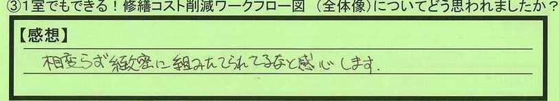 04flow-tokyotomeguroku-ht.jpg