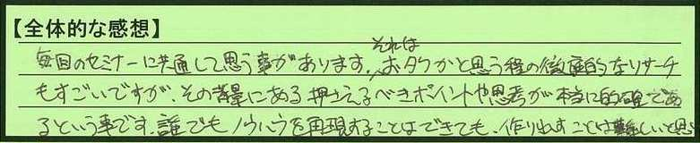 04zentai-tokyotomeguroku-ht.jpg