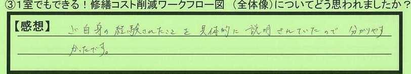 05flow-tokyotosumidaku-ht.jpg