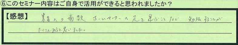 05katuyou-tokyotosumidaku-ht.jpg