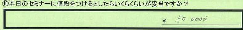 05nedan-tokyotosumidaku-ht.jpg
