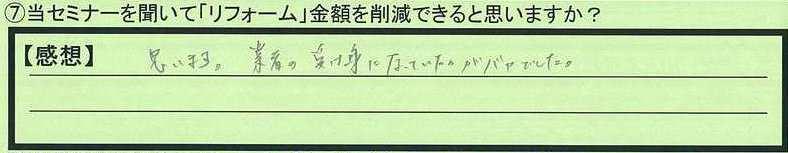 05sakugen-tokyotosumidaku-ht.jpg
