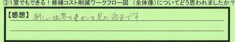 06flow-hokkaidoasahikawashi-tk.jpg