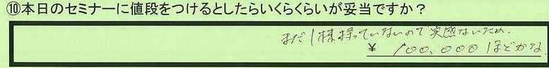 06nedan-hokkaidoasahikawashi-tk.jpg