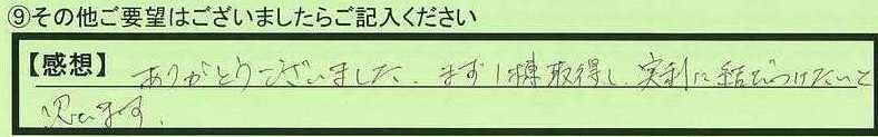 06sonota-hokkaidoasahikawashi-tk.jpg