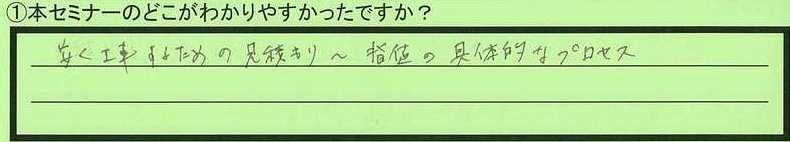 07easy-aichikennishikasugaigun-akita.jpg