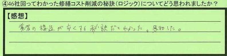 07logic-aichikennishikasugaigun-akita.jpg