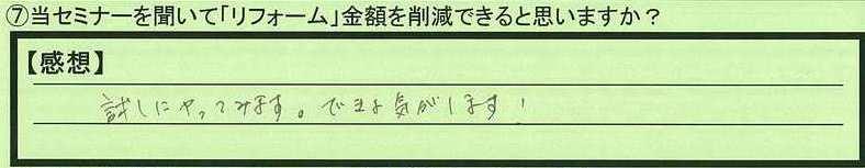07sakugen-aichikennishikasugaigun-akita.jpg