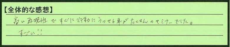 07zentai-aichikennishikasugaigun-akita.jpg
