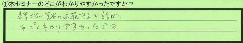 08easy-tokyotominatoku-fs.jpg