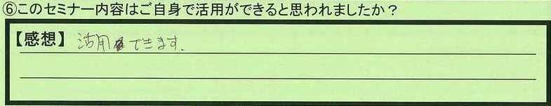 09katuyou-tokyotoadachiku-shinoda.jpg
