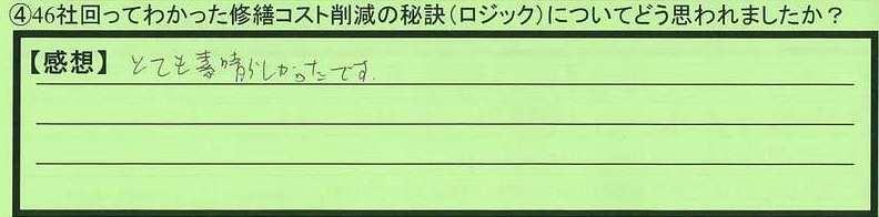 09logic-tokyotoadachiku-shinoda.jpg