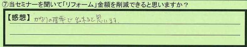 09sakugen-tokyotoadachiku-shinoda.jpg