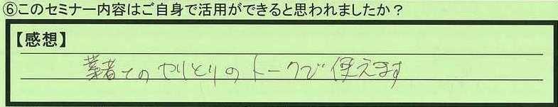 10katuyou-tokyotosinjukuku-takano.jpg