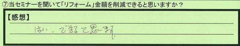 10sakugen-tokyotosinjukuku-takano.jpg