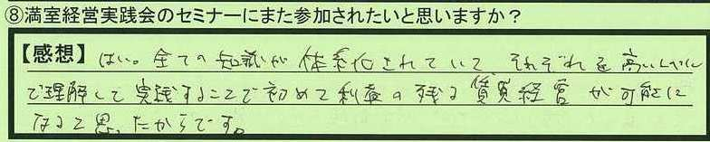 11jikai-kanagawakenyokohamashi-kadota.jpg