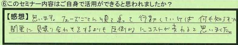 11katuyou-kanagawakenyokohamashi-kadota.jpg
