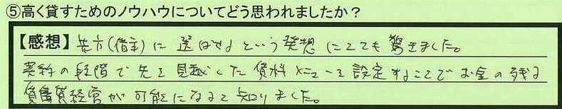 11knowhow-kanagawakenyokohamashi-kadota.jpg
