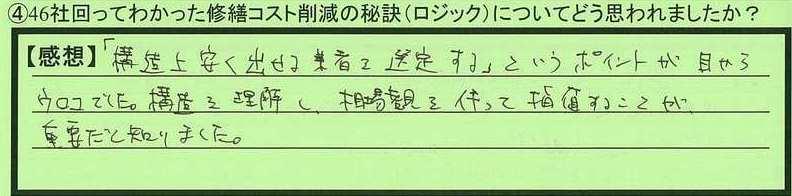 11logic-kanagawakenyokohamashi-kadota.jpg