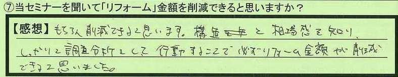 11sakugen-kanagawakenyokohamashi-kadota.jpg