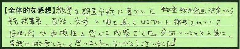 11zentai-kanagawakenyokohamashi-kadota.jpg