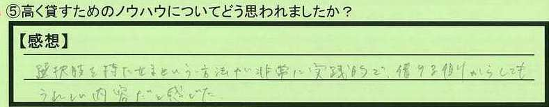 12knowhow-tokyotosibuyaku-aoki.jpg