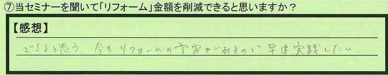 12sakugen-tokyotosibuyaku-aoki.jpg