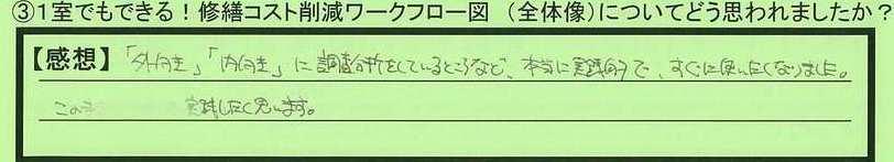 13flow-tokyotoedogawaku-nm.jpg