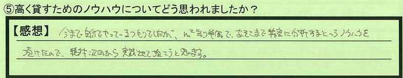 13knowhow-tokyotoedogawaku-nm.jpg