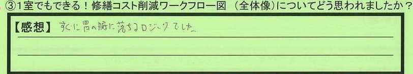 14flow-tokyotosuginamiku-tokumeikibou.jpg