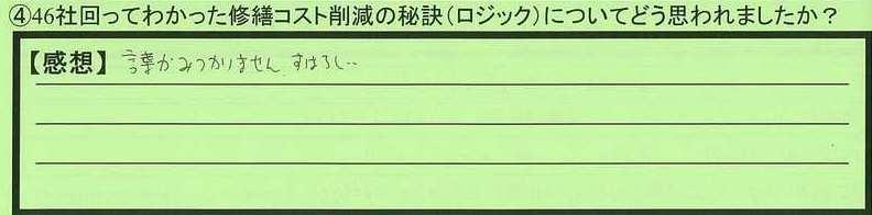 14logic-tokyotosuginamiku-tokumeikibou.jpg