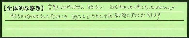 14zentai-tokyotosuginamiku-tokumeikibou.jpg
