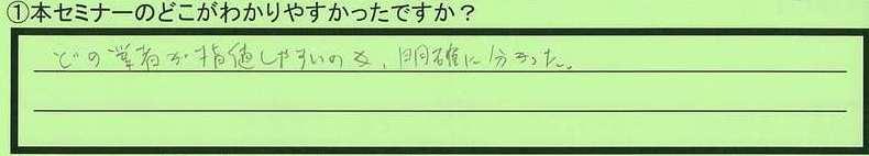 17easy-kanagawakenyokoyamashi-tokumeikibou.jpg