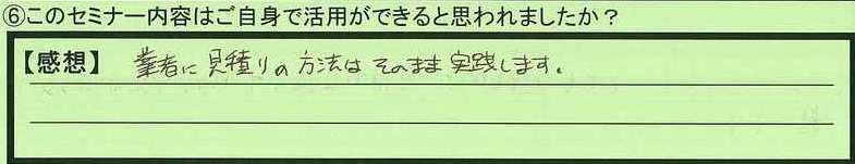 21katuyou-kanagawakenyokohamashi-ht.jpg