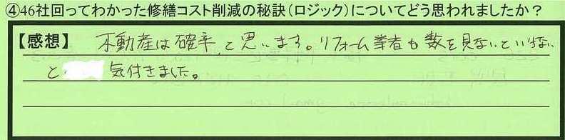 21logic-kanagawakenyokohamashi-ht.jpg