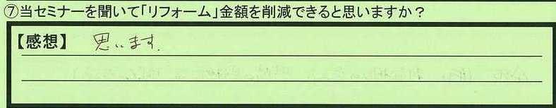 21sakugen-kanagawakenyokohamashi-ht.jpg